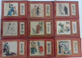 连环画《红楼梦》9册合售:1--7+10+11