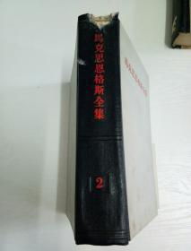 马克思恩格斯全集 --第2卷 【灰面黑脊精装本】