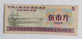 全国通用粮票  伍市斤1966年(仅供收藏)