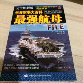 世界军事大百科-最强航母