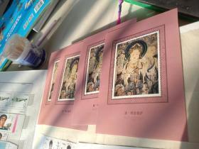 邮票 小型张 1992-11 敦煌 4张合售