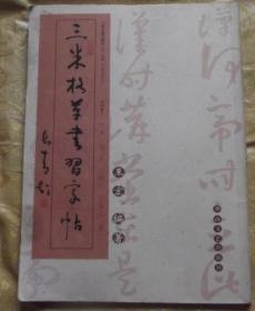 三米格草书习字贴-智永 王献之 王羲之卷