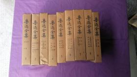 1973年北京解放军战士版《鲁迅全集》带函套,存1---9册