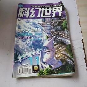 科幻世界2005年11