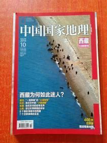 中国国家地理2014年10月特刊:西藏(400页巨厚版)