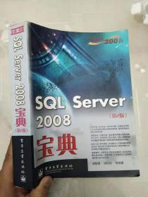 SQL Server 2008宝典   第2二版     刘智勇、刘径舟 编     电子工业出版社