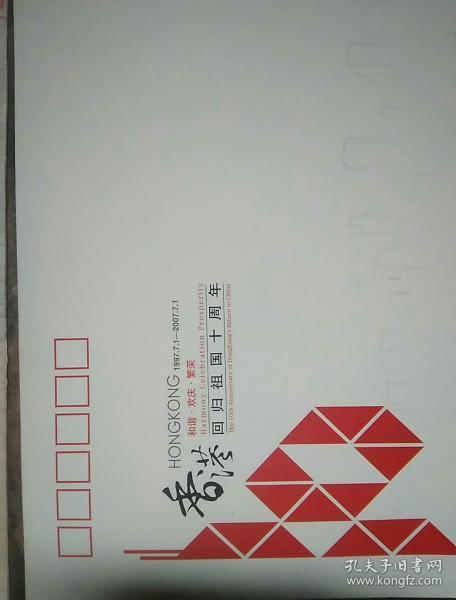 香港回归祖国十周年纪念封