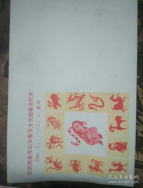 农历丙寅年北京春节文化迎春会纪念封