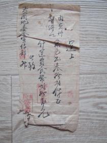50年代黄州镇商业收条贴中华人民共和国印花税票华中100元三张