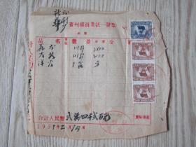 50年代黄州镇商业统一发票贴中华人民共和国印花税票50元一张5元三张