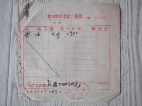 50年代黄州镇商业统一发票贴中华人民共和国印花税票50元一张5元二张