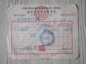 50年代武汉市精华铸字印刷厂发票贴中华人民共和国印花税票100元一张20元二张