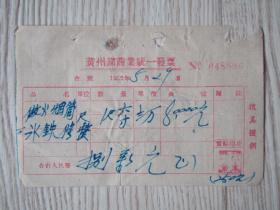50年代黄州镇商业统一发票贴中华人民共和国印花税票中南50元五张