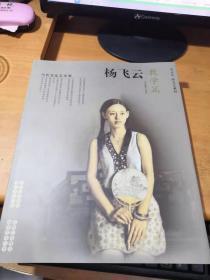 当代名家艺术观——杨飞云 教学篇