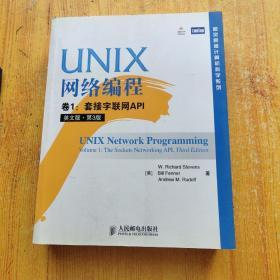 UNIX网络编程 卷1