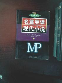 现代散文名篇导读