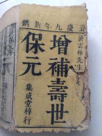 清寿世保元九册  惜缺一册一套全。
