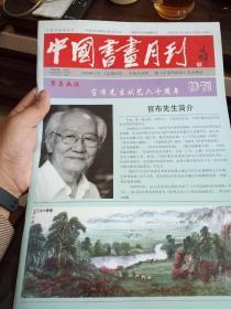 中国书画月刊官布上人生六十周年特刊