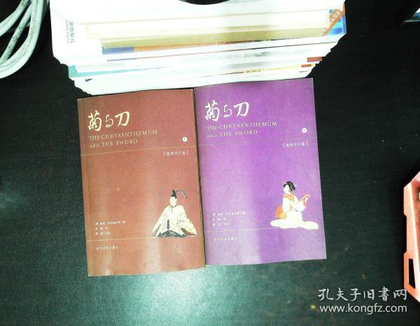 菊与刀(插图评注版)