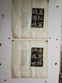 (2)约民国时期 老拓片题跋 《残拓拾遗》金浚宣 题跋  2个原装托裱 每个尺寸55x55