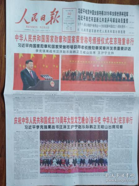 人民日报【国家勋章和国家荣誉称号颁奖仪式在京隆重举行】