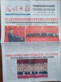 光明日报【国家勋章和国家荣誉称号颁奖仪式在京隆重举行】