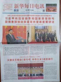 新华每日电讯【国家勋章和国家荣誉称号颁奖仪式在京隆重举行】