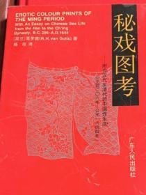 秘戏图考:(附论汉代至清代的中国性生活)