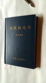 吕氏胎息法