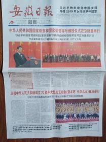 安徽日报【国家勋章和国家荣誉称号颁奖仪式在京隆重举行】