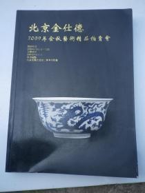 北京金仕德 2009金秋 艺术精品 拍卖图录
