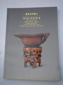 福建省拍卖行 瓷器 2005年