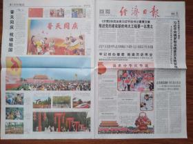 经济日报【2019年10月3日——祝福祖国】