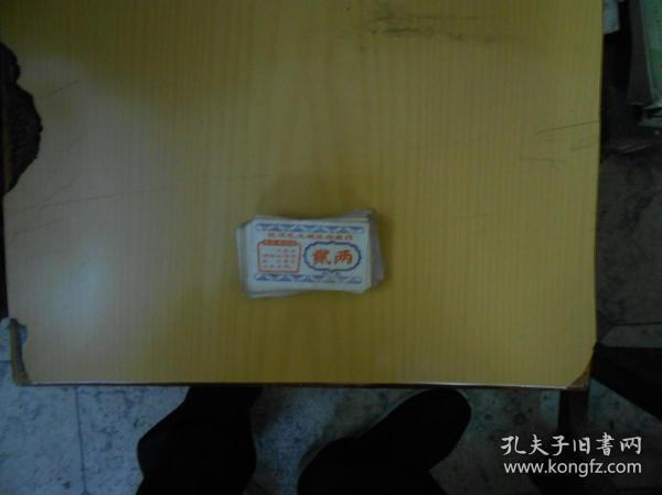 二两饭票(敬祝毛主席万寿无疆),100张