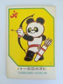 明信片,第十一届亚洲运动会