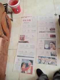 北京2008年残奥会官方会刊第一期一第十三期全共十三期第十三期品差