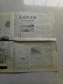 泉城环境报1985