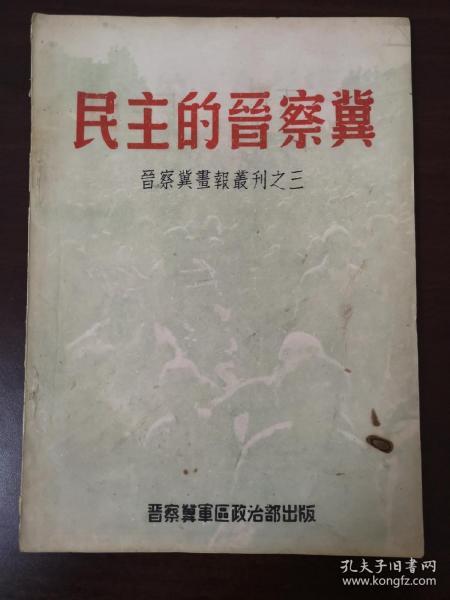 晋察冀画报丛刊第三期