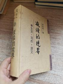 周作人文类编(夜读的境界)