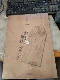 名师写生(三)李魁正 花卉写生集 【未开封】