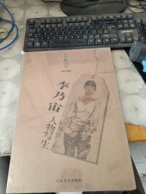 名师写生(三)李乃宙人物写生【8开.散页.函套】未开封