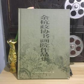 正版现货 2004年余杭区政协书画院作品集