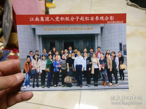 江南集团入党积极分子赴红安参观合影          2015