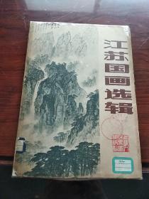 江苏国画选辑(活页20张全1979年一版一印5000册)