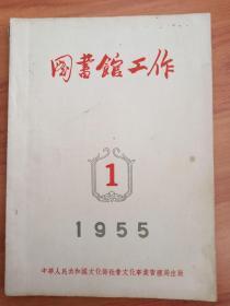 图书馆工作1955 -1创刊号