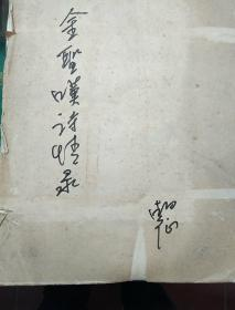 /胡征作品:金圣叹诗情录  作者修改稿原稿
