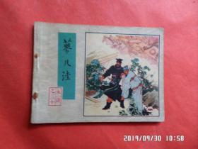 连环画:蓼儿洼(水浒之 三十 )