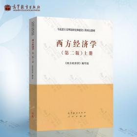 2019年新版 西方经济学 第二版 上册 第2版 马克思主义理论研究与建设工程重点教材 高教经济管理类专业本科生专业基础课教材书籍