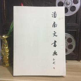 正版现货 潘南文书画 作品签赠本
