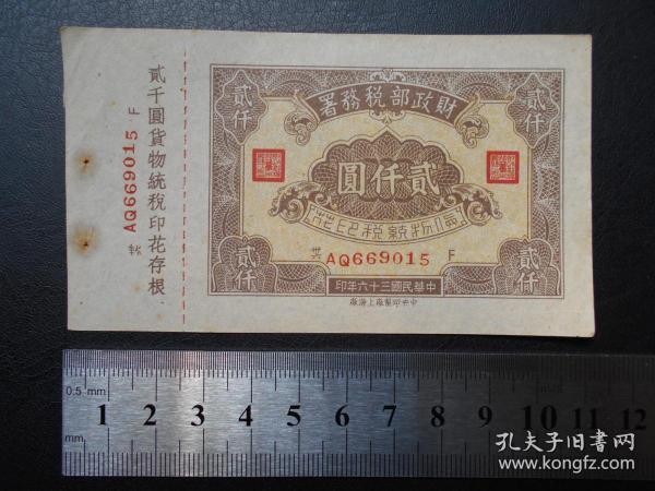 民国36年【财政部税务署,贰仟圆,货物统税印花】税票